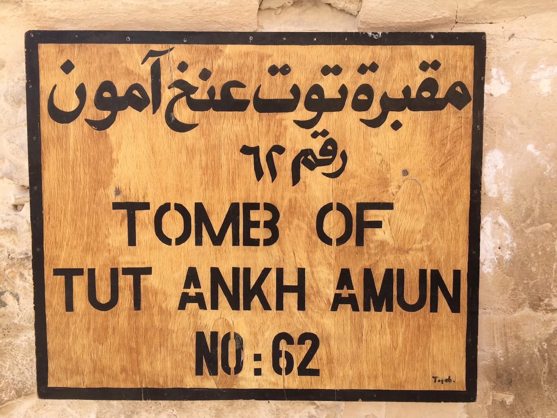 La tumba de Tutankamon en el Valle de los Reyes